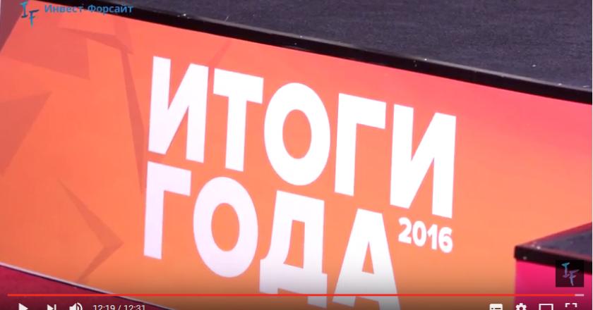 Рунет 2016, итоги года, тренды 2112
