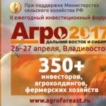 Международный инвестиционный форум «Агро Дальний Восток и Сибирь»