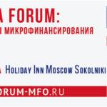 Менее 10 дней до MFO RUSSIA FORUM. Успейте зарегистрироваться!