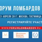 7 дней до Форума Ломбардов России