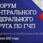 II Форум ЦФО по ГЧП пройдет в Московской области