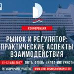 Доступен проект программы конференции в Ялте «Рынок и регулятор: практические аспекты взаимодействия»
