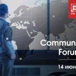 Объявлена программа B2B Communication Forum 2017