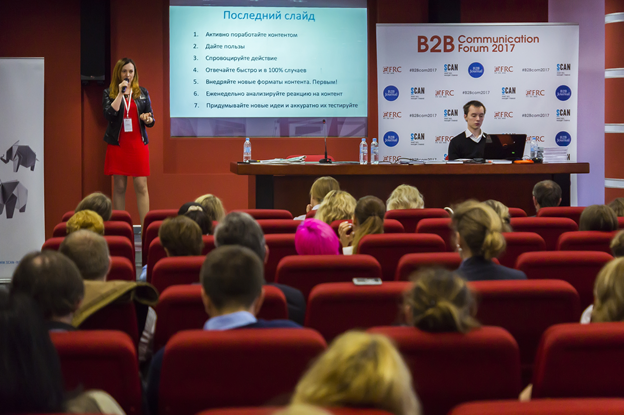 В Москве состоялся B2B Communication Forum 2017