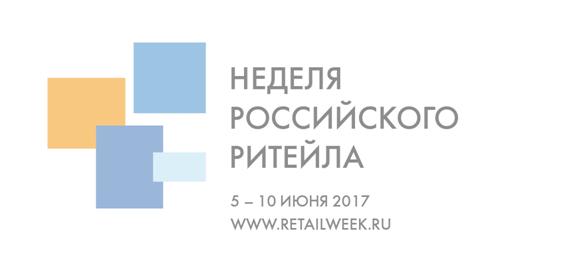 Подведены итоги Недели Российского Ритейла – 2017