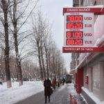 Куда пойдет рубль?