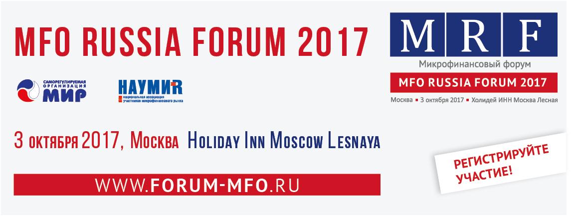Осенний MFO RUSSIA FORUM 2017
