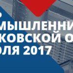 День промышленника Московской области – 2017