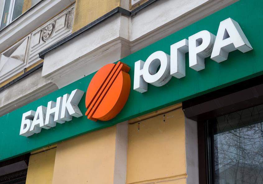 Банк «Югра» и репутация российской банковской отрасли