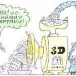 Первопечатники: Пригодятся ли строителям российские 3D-принтеры?