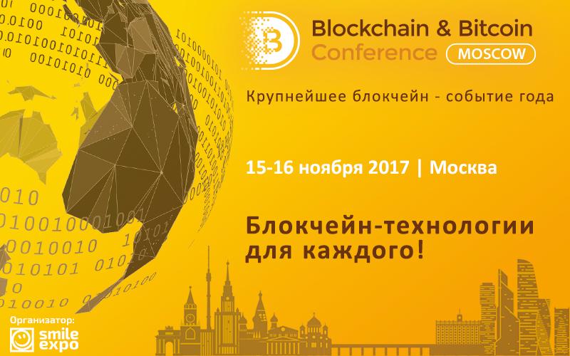 Всё о блокчейне, ICO и криптовалютах. В Москве пройдет Blockchain & Bitcoin Conference