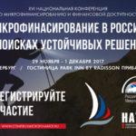 Менее 20 дней до окончания срока льготной регистрации на XVI Национальную конференцию по микрофинансированию и финансовой доступности в Санкт-Петербурге