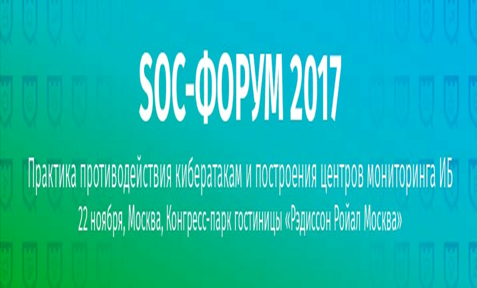 SOC-Форум: кибербезопасность – продукт взаимодействия