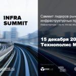 Лидеры рынка инфраструктурных проектов соберутся в Москве на InfraSummit