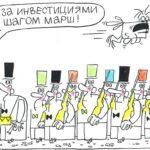 Как власти «мобилизовать» бизнес
