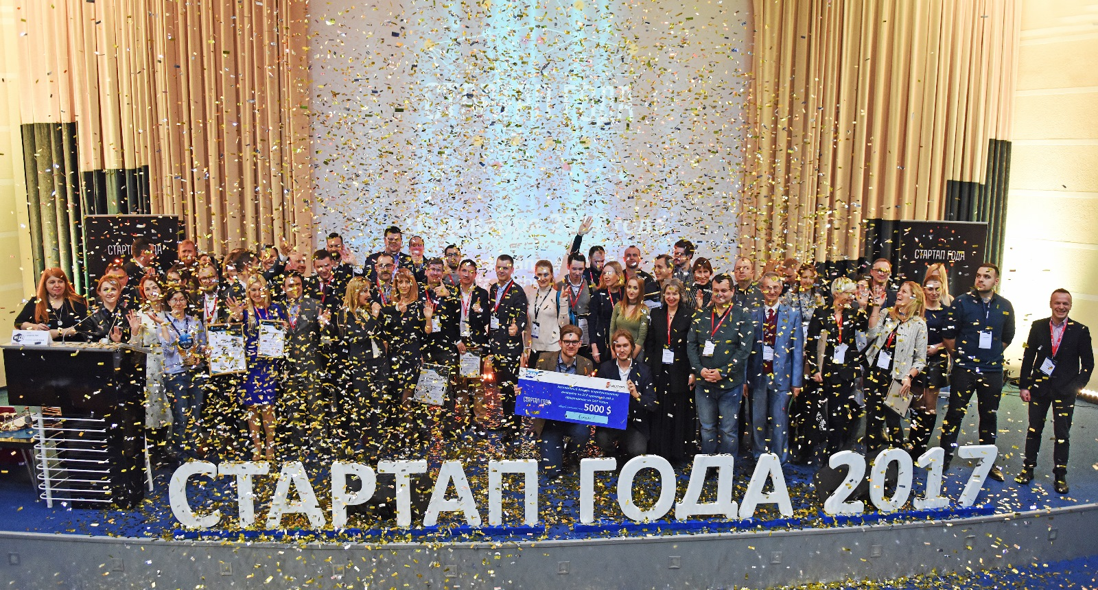 В Минске выбрали «СТАРТАП ГОДА 2017»