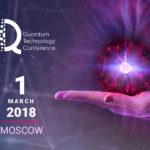 Инновации в квантовых технологиях: в Москве пройдёт Quantum Technology Conference 2018
