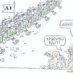 2018-й: Искусственный интеллект перешел в наступление