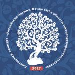 Прием заявок на Тринадцатый ежегодный конкурс «Российские премии Фонда Citi в области микропредпринимательства» завершается 2 марта 2018 года