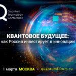 Квантовое будущее России обсудят на Quantum Technology Conference