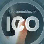 $10,000 получит победитель ICO-питчинга в Иннополисе
