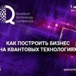 Как построить бизнес на квантовых технологиях? Узнайте на Quantum Technology Conference