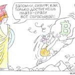 Продолжать ли инвестировать в криптовалюты?