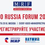 MFO RUSSIA FORUM состоится 29 марта 2018 в Москве