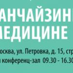 Научно-практическая бизнес-конференция «Бизнес по франшизе в медицинской отрасли»