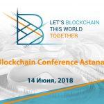 В Астане во второй раз пройдет главная Blockchain конференция Центральной Азии — Blockchain Conference Astana