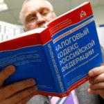 Россия ждет повышения налогов