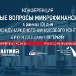 На конференции НАУМИР 6 июня в Санкт-Петербурге «Актуальные вопросы микрофинансирования» участники рынка обсудят эффективные бизнес-модели, ключевые вопросы автоматизации и снижения затра