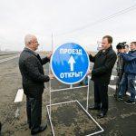 Лучшая инвестновость дня: В Оренбурге запущен новый участок автодороги
