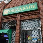 Россия заплатит Ощадбанку $1,3 млрд за Крым