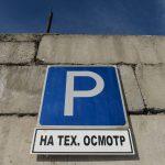 В России подорожает техосмотр авто