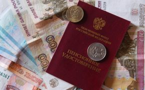 Эксперты предупредили о рисках наследования пенсий