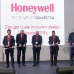 Лучшая инвестновость дня: В Липецке открыли инновационный завод