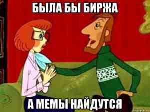 Мемы про Забайкалье. Кто их делает? — ZAB.RU | 225x300