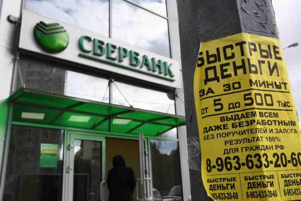 Какие ставки по кредитам в россии