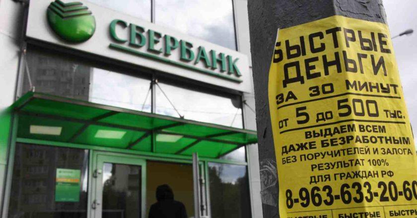 В России снизят ставки по кредитам