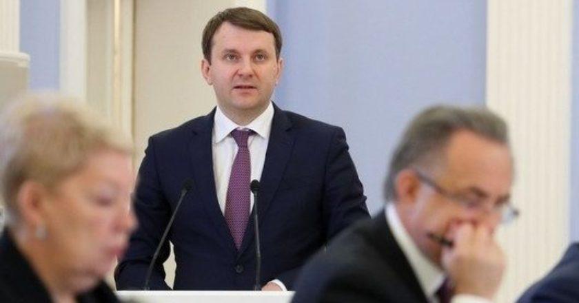 Орешкин рассказал о неравенстве в России