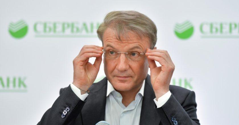Продажа Сбербанка и стратегические интересы России