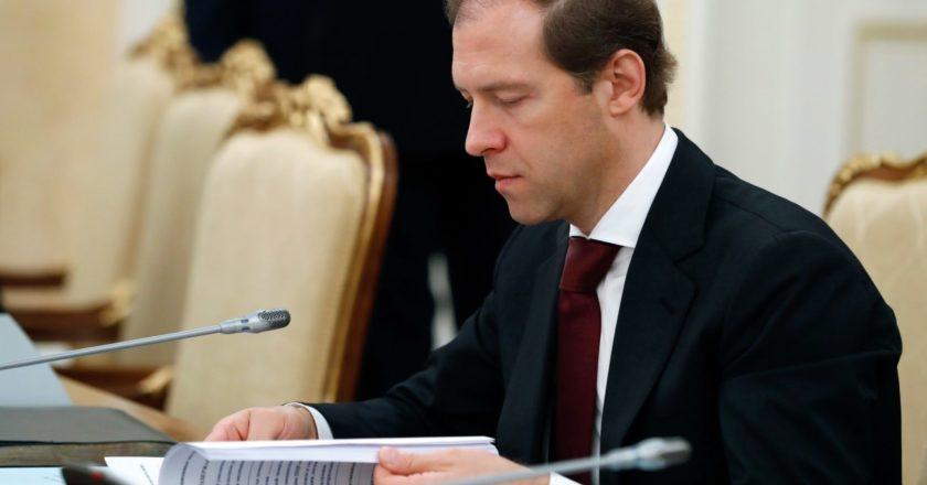 Министр промышленности и торговли РФ Денис Мантуров. Дмитрий Астахов / РИА Новости