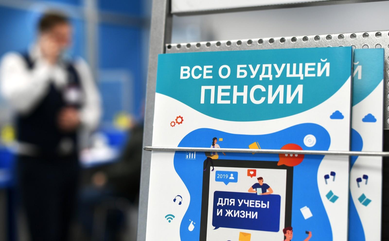 Информационный стенд в ПФР в Москве. Максим Блинов / РИА Новости
