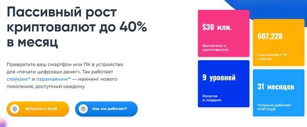 Скрин платформы «Рой Клуба»