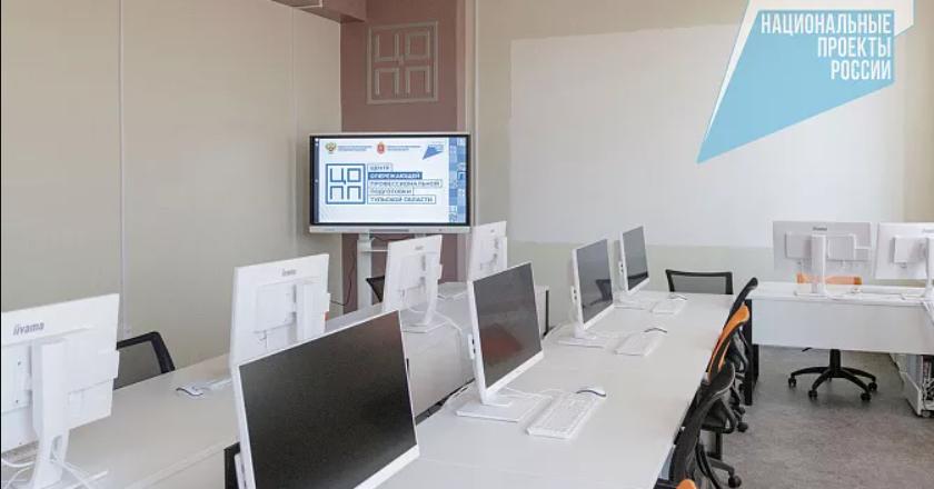 Нацпроект «Образование»: в Тульской области начал работу Центр опережающей профессиональной подготовки. Правительство Тульской области